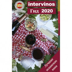Guia Intervinos 2020 Ruso